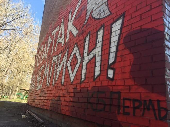 Пермские фанаты поздравили «Спартак» с чемпионством с помощью граффити