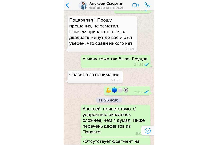 Алексей Смертин устроил ДТП в Москве, какой ущерб, подробности
