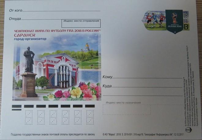 В отделения Почты России к ЧМ-2018 поступила карточка, посвящённая Саранску