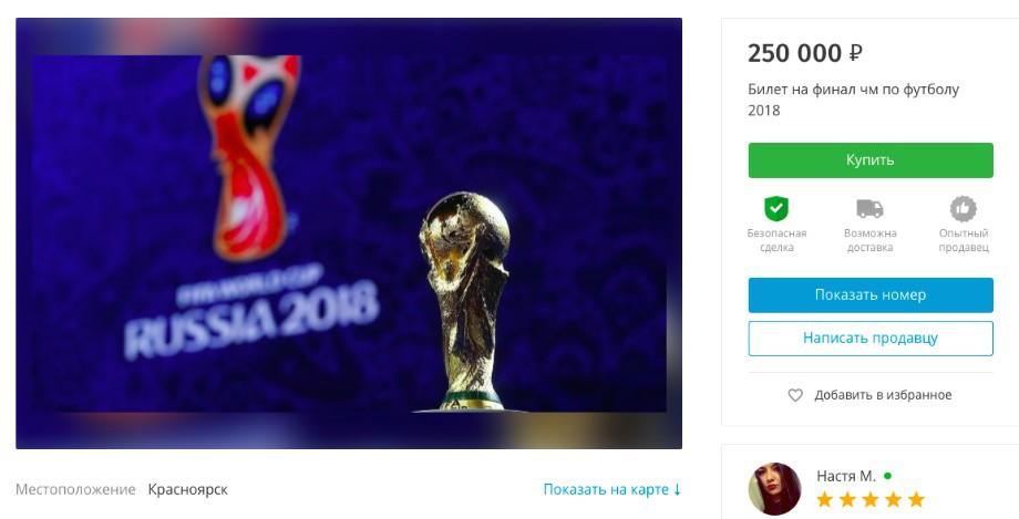 «Билеты вроде есть, но их сразу нет!» Как таймер ФИФА обманывал людей