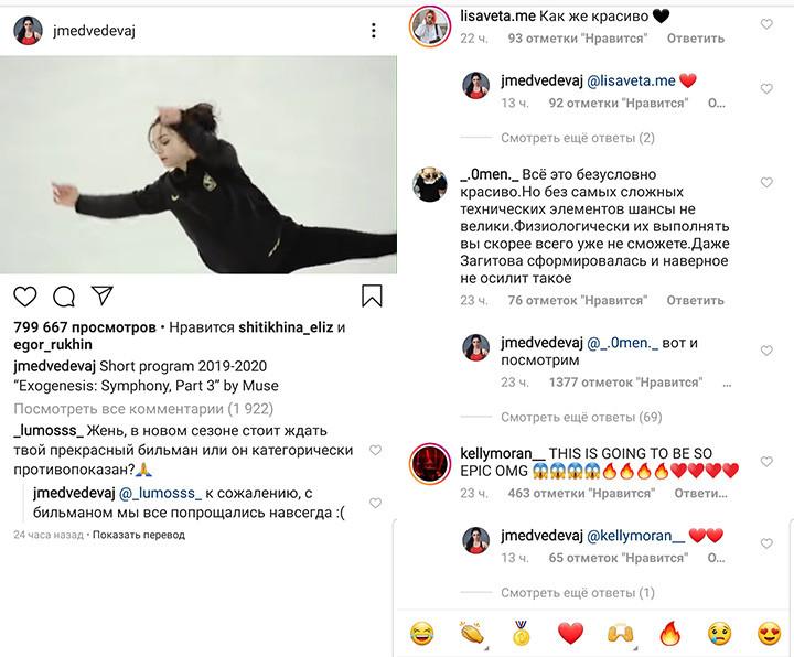 Фигуристка Евгения Медведева поспорила с болельщиком в интернете