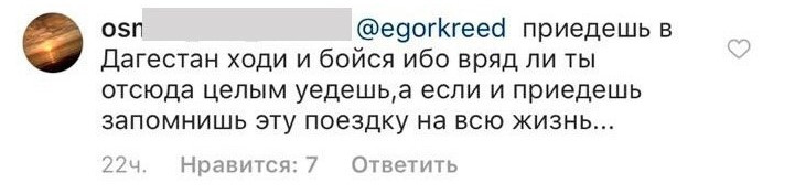 Хабиб не хочет концерта Крида в Дагестане. За Егора заступился Тимати