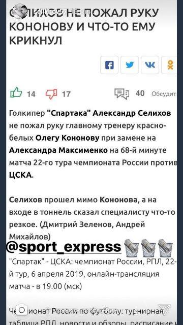Селихов «отправил» новость об инциденте с Кононовым в три мусорных ведра