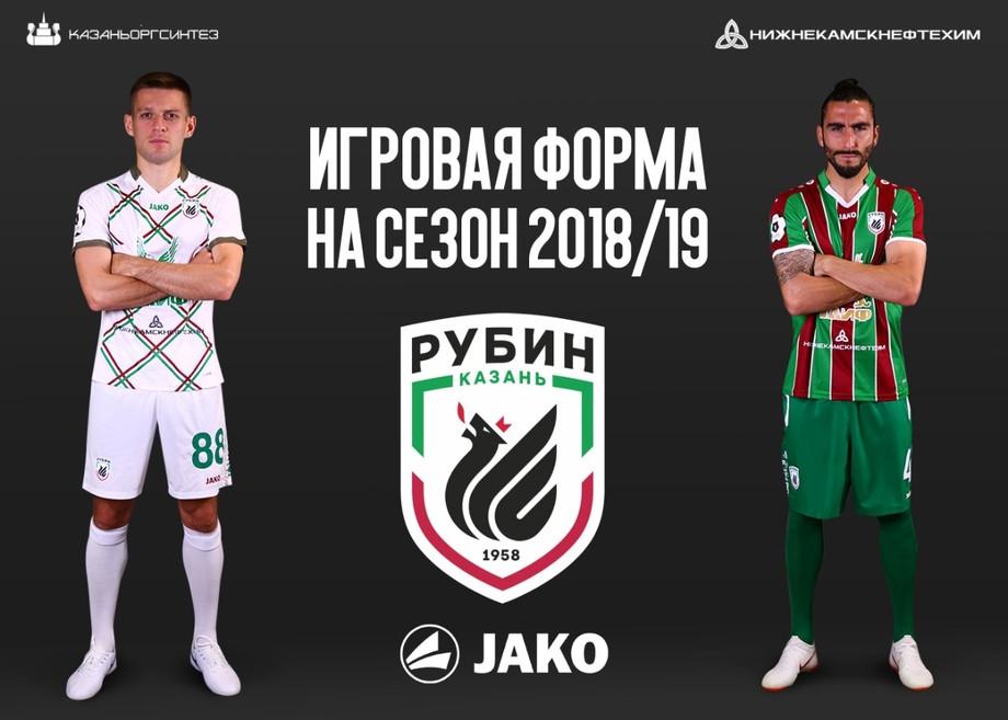 «Рубин» в новой кампании будет выступать в форме сезона-2016/17
