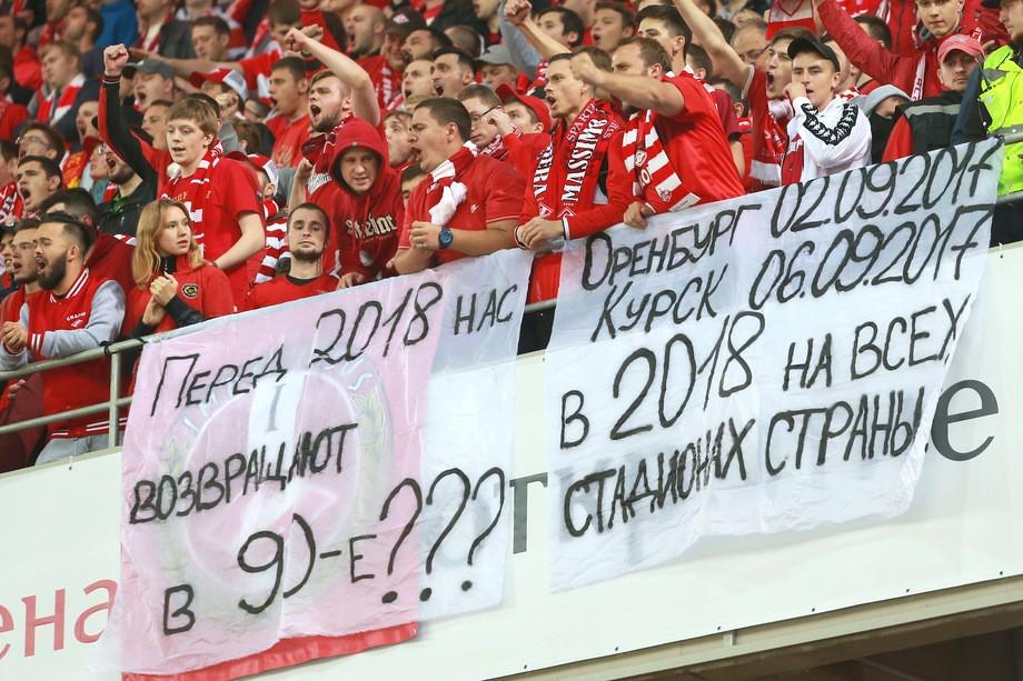 КДК оштрафовал «Спартак» за баннер о драках фанатов в Курске и Оренбурге