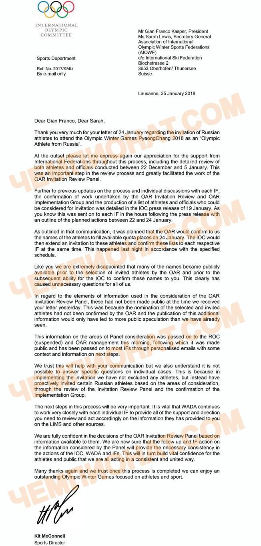 МОК ответил на требования Каспера объяснить недопуск ряда россиян на ОИ-2018