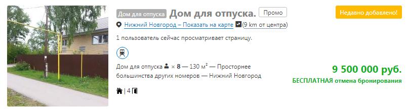 Сдаётся дом в Нижнем Новгороде. Цена – 9,5 млн. В сутки
