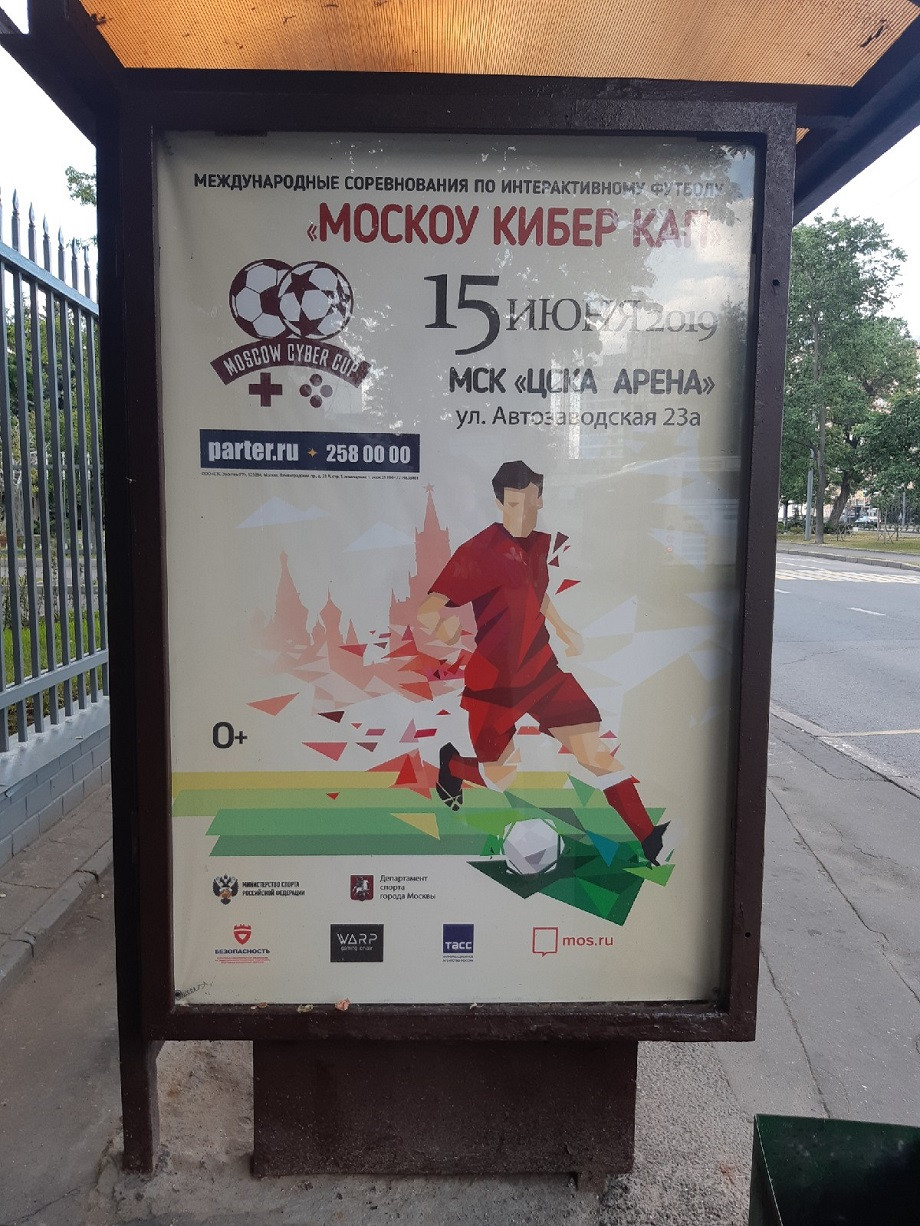 Реклама плаката в Москве