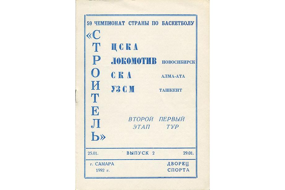 Русскую команду мечты лишили великой победы. Единственный титул «Спартака» — непризнанный