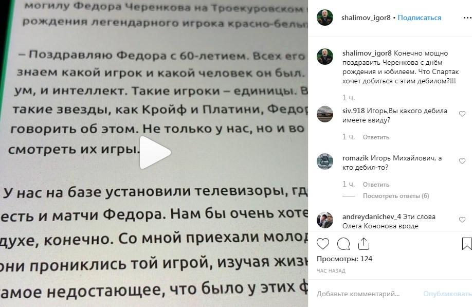 Шалимов назвал Кононова дебилом
