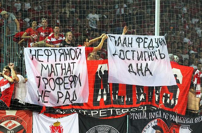 Баннеры болельщиков «Спартака»