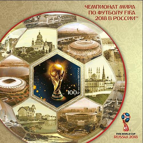 В отделения Почты России поступили марки, посвящённые чемпионату мира — 2018