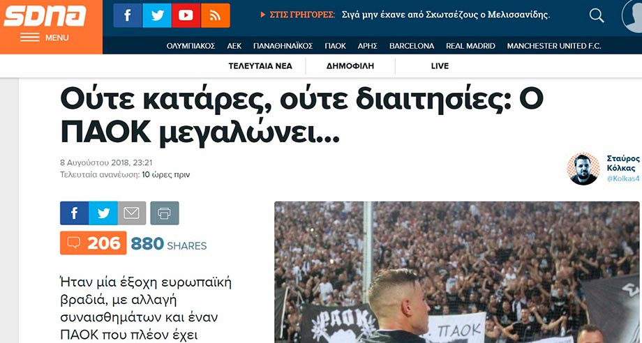 «День всеобщего оргазма». Греческая пресса – о провале «Спартака» в Салониках
