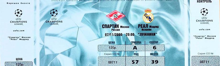 20 лет назад «Спартак» в последний раз вышел из группы ЛЧ. Напоследок хлопнули «Реал»