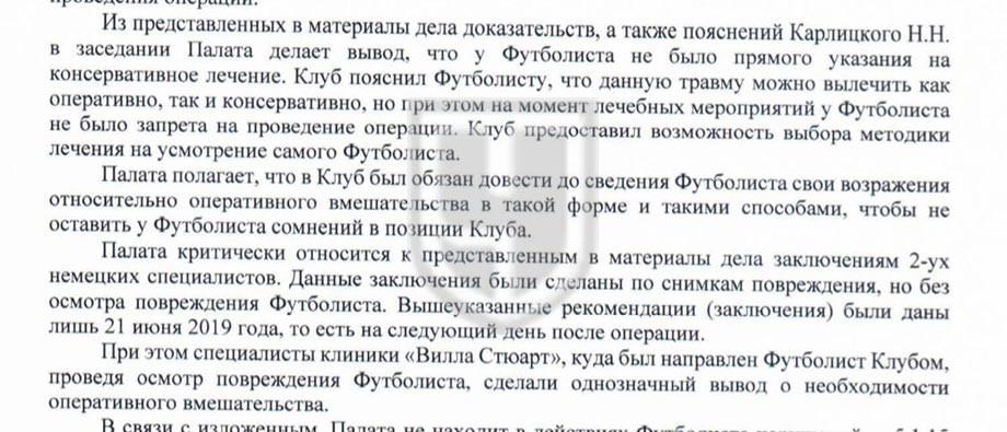 Решение Палаты РФС