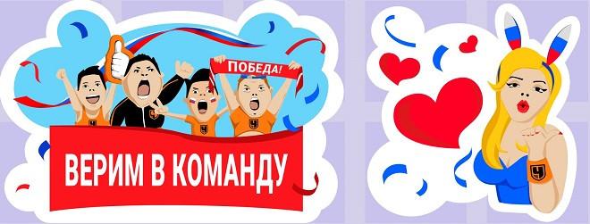 Выражай эмоции от игры Россия — Египет с помощью стикеров «Чемпионат» в Viber