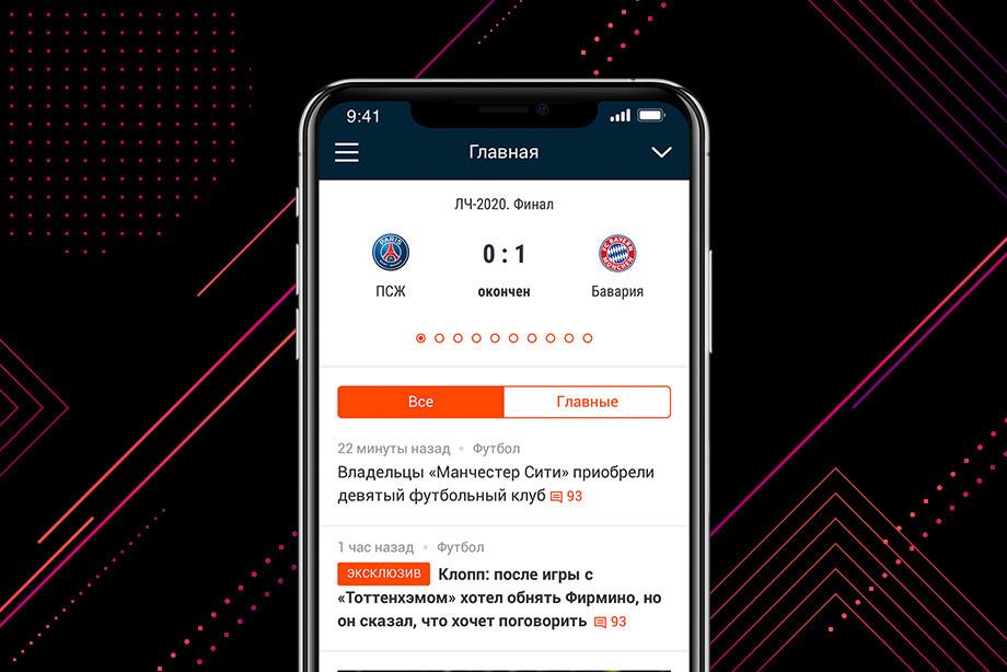 «Чемпионат» представляет обновление приложения