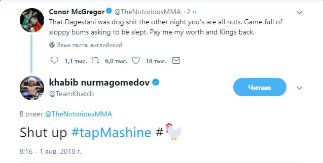 Макгрегор иНурмагомедов обменялись оскорблениями в социальная сеть Twitter