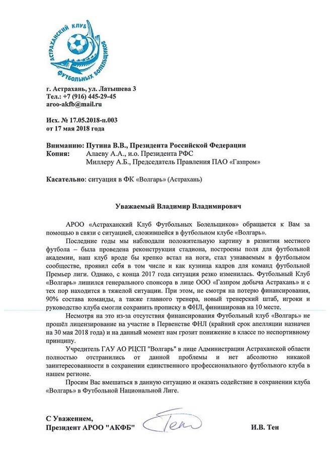 Болельщики «Волгаря» вновь обратились к Путину с просьбой о помощи