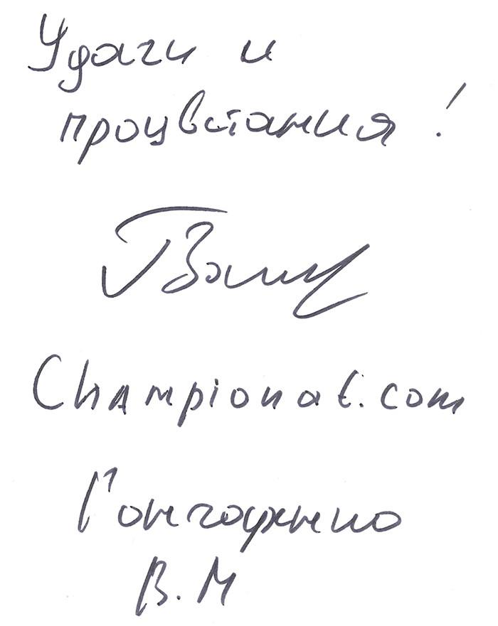 Новогодние пожелания читателям «Чемпионата»