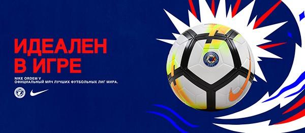 Nike представил официальный мяч РФПЛ в сезоне 2017/18