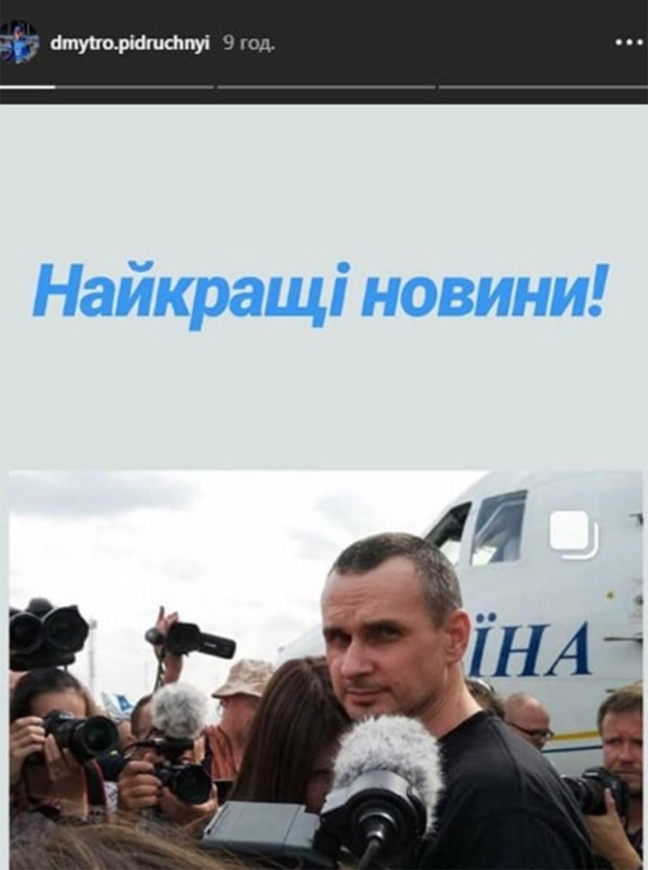 Биатлонист Пидручный отметил обмен заключёнными между Россией и Украиной