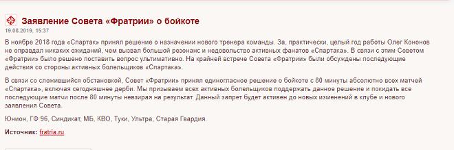 «Фратрия»: наш сайт был взломан, не обращайте внимания на псевдозаявление