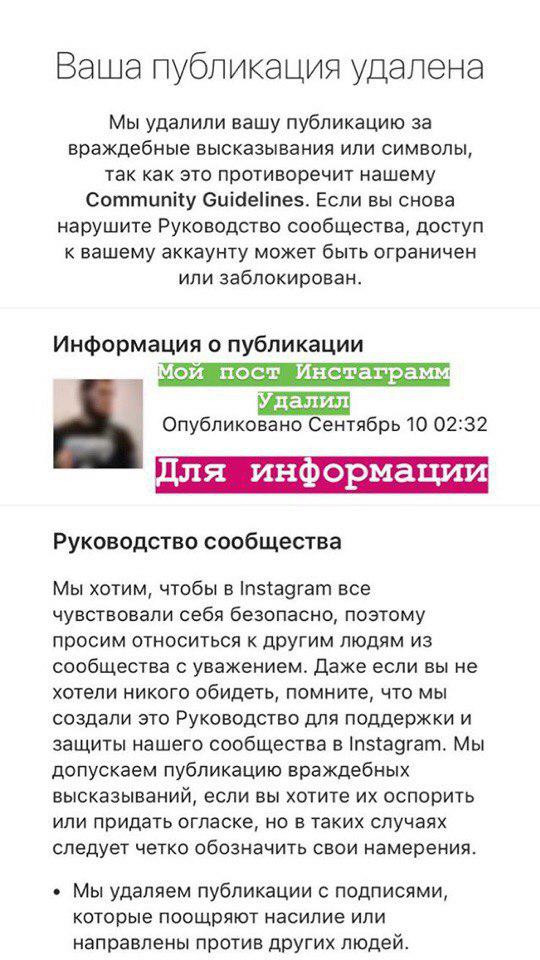 Скриншот из «сториз» Хабиба Нурмагомедова