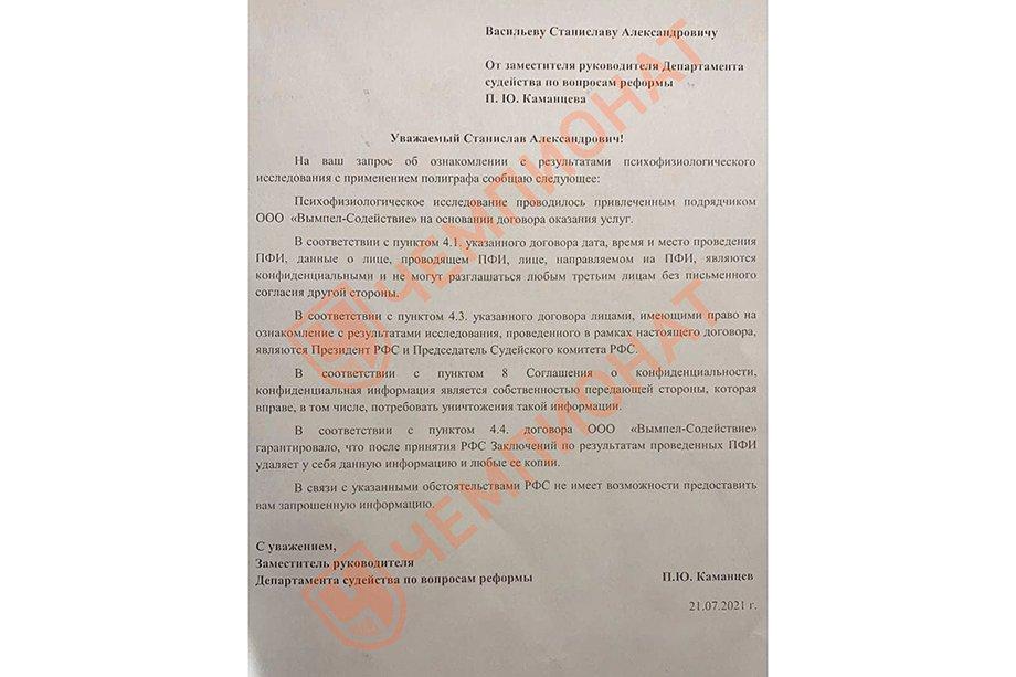 «На полиграфе сразу сказали — сознайтесь». За что пожизненно забанили судью Васильева?
