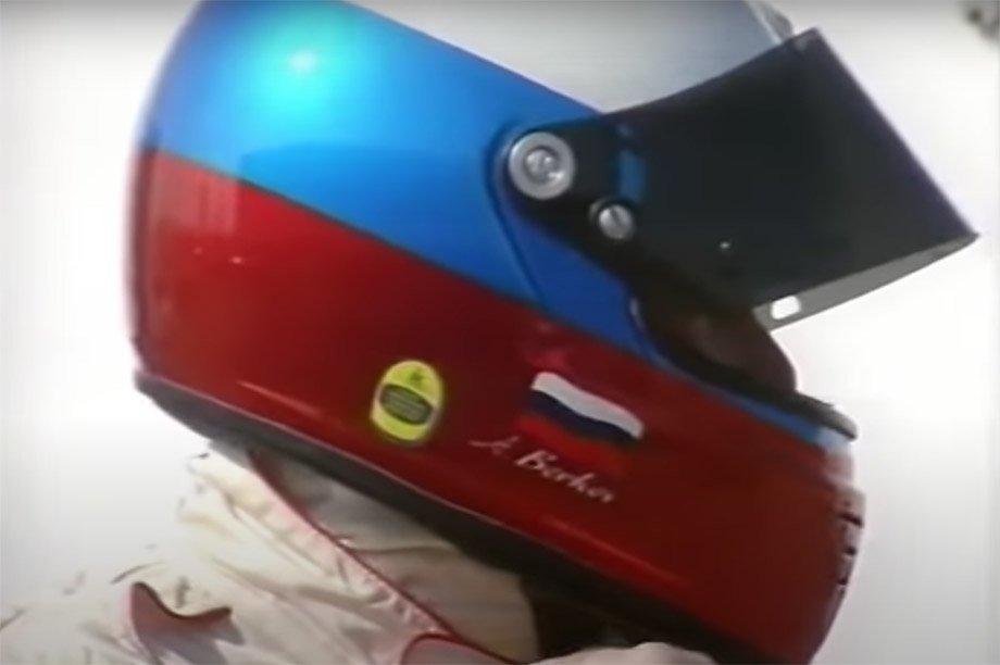 Алан Берков — российский пилот, чуть не ставший гонщиком Формулы-1: карьера и смерть