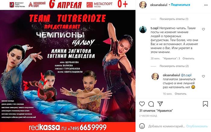 Украинская фигуристка Оксана Баюл раскритиковала шоу Тутберидзе – обвинения в плагиате, конфликт с болельщиками