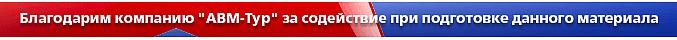 """Компания """"АВМ-тур"""""""