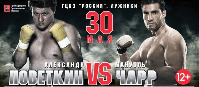 Постер к бою Поветкин — Чарр