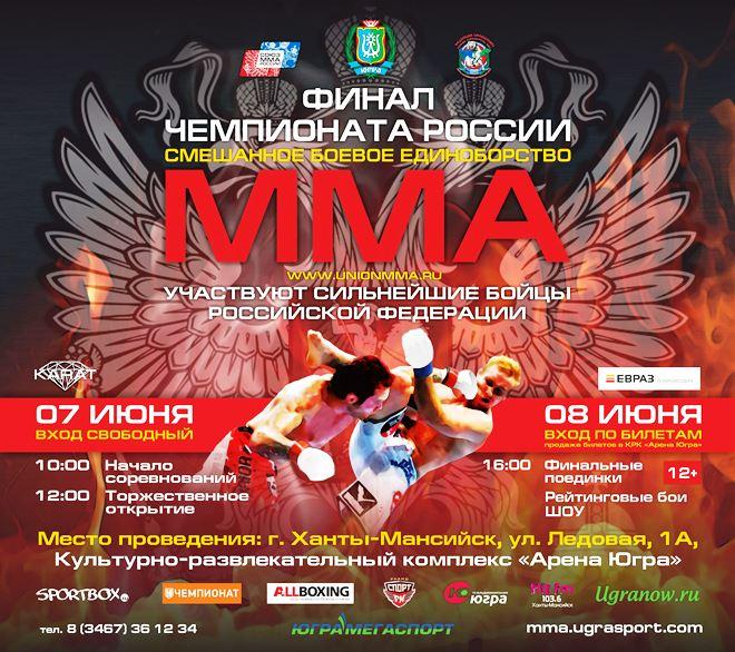 Постер к финалу чемпионата России по ММА