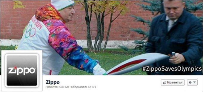 Zippo спасает Олимпиаду