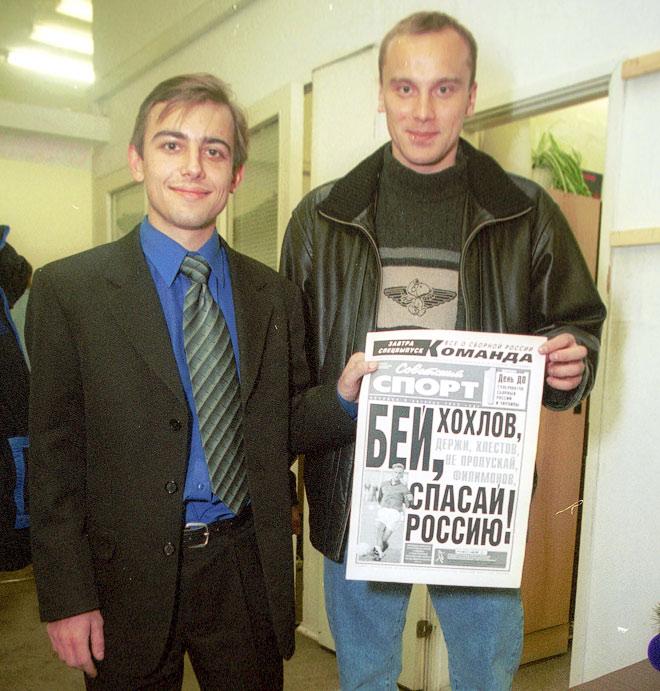 Денис Целых с Дмитрием Хохловым и скандальной обложкой «Советского спорта»