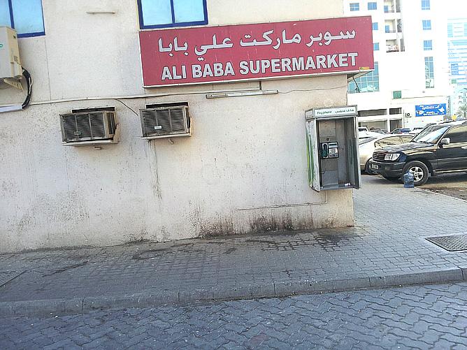 Забавный магазинчик, расположенный рядом с крупным торговым центром