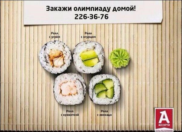 Грамотный подход к рекламе суши