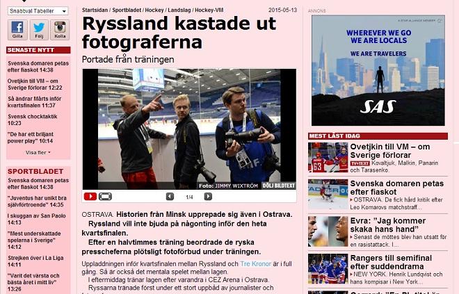 статья газеты Aftonbladet