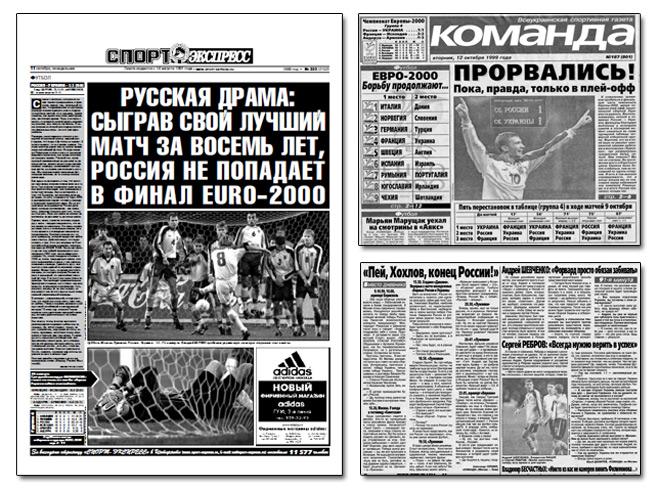 Заголовки российских и украинских газет после матча Россия — Украина
