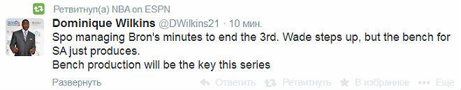 Доминик Уилкинс считает, что ключевым в этой серии станет продуктивность «скамеек». Что ж, посмотрим. Во встрече №2 «Спёрс» пока ведут 31:10.