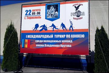 Турнир имени Владимира Крутова