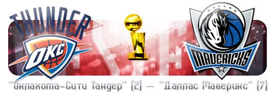 НБА. Плей-офф. Первый раунд. Запад