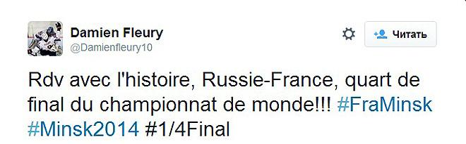 Твит Дамьена Флери