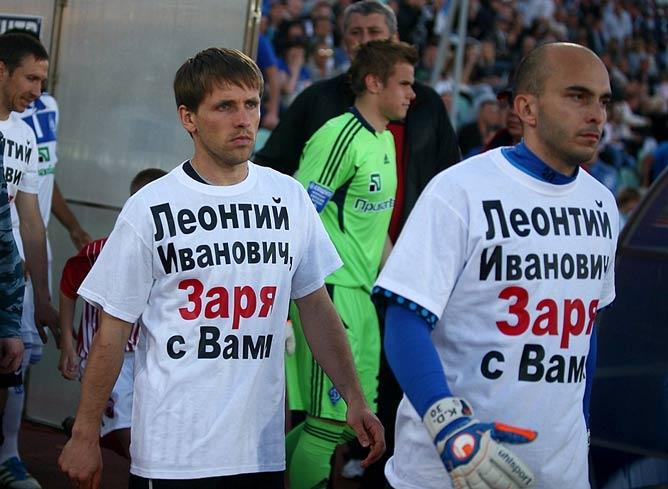 """11 игроков """"Зари"""" вышли на поле в таких футболках"""