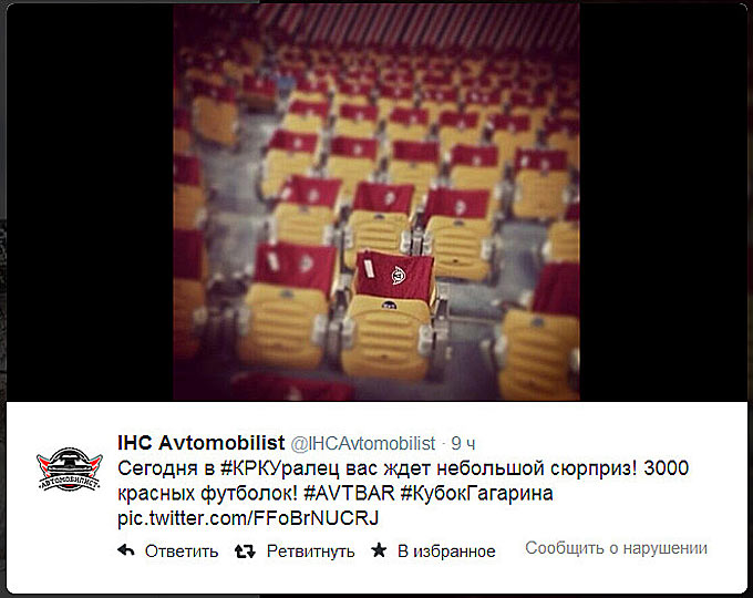 "КРК ""Уралец"" будет красным"