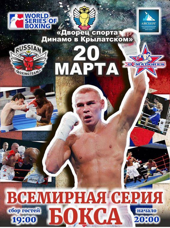 Постер к турниру WSB: Россия — Куба
