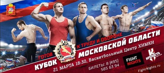 Постер к турниру Fight Nights: Кубок Московской области