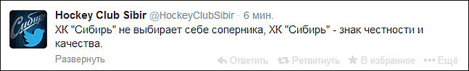 "Официальный твиттер ХК ""Сибирь"""