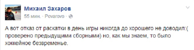 «Фейсбук» бывшего пресс-атташе сборной России Михаила Захарова